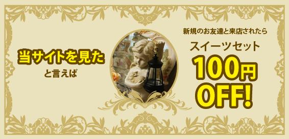 当サイトを見たと言えばスイーツセット100円OFF! *新規のお友達と来店された方に限る